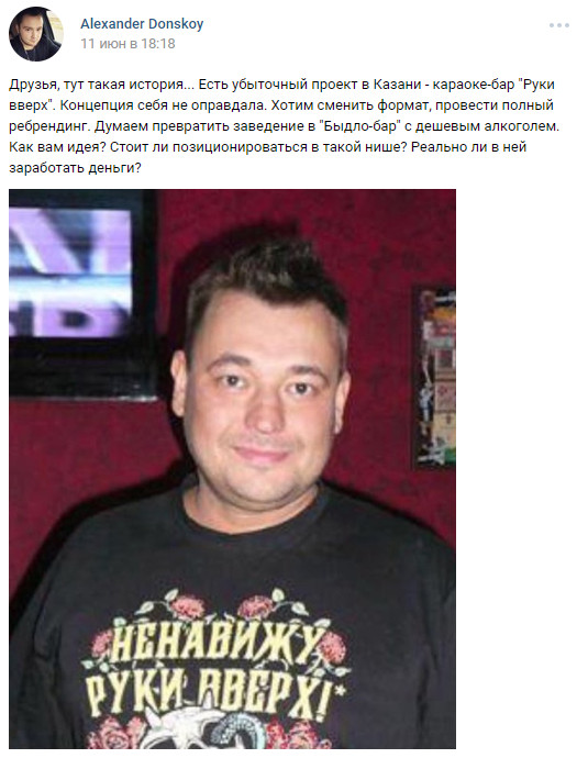 bidlo_gop_stop_bar_ruki_vverh.jpg