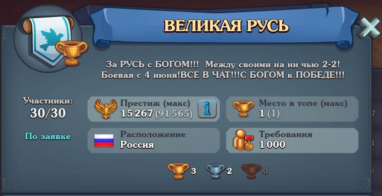 velikaya_rus_clan_royal_arena_korolevskiy_zames.jpg