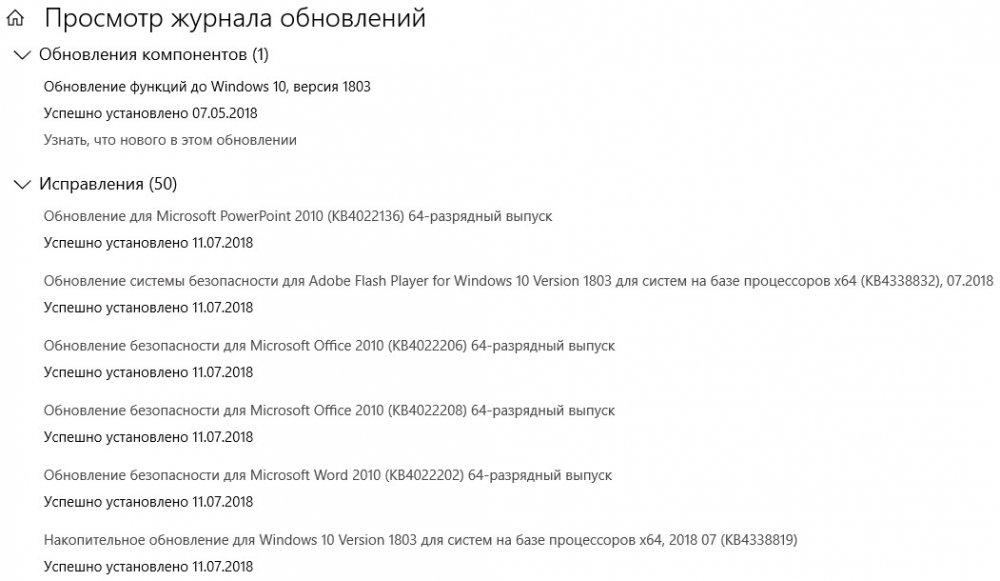 обновление системы безопасности Windows 10 1803