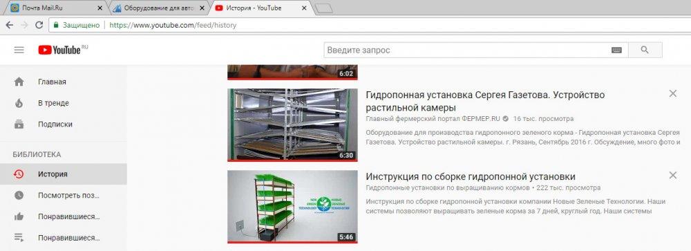 Youtube история просмотров