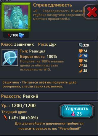 Dungeon_Crusher_Spravedlivost_uron_krushiteli_podzemeliy.jpg.0ec983448f88e11d4c7b39ae7e215329.jpg