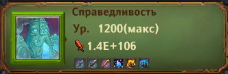 Dungeon_Crusher_Spravedlivost_uron_krushiteli_podzemeliy_2.jpg.6aa2bb12359005386cd1d7765453987a.jpg