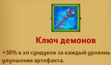 Артефакт Ключ Демонов Крушители подземелий Dungeon Crusher