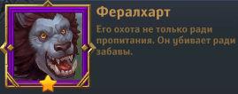 Фералхарт Крушители подземелий Dungeon Crusher feralhart hero game clicker