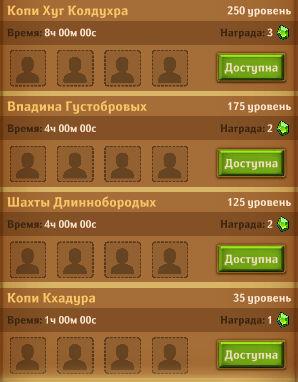 Dungeon_Crusher_nagradi_oskolki_krushiteli_podzemeliy.jpg.04af1b16840bbc487c49a4bafc79f119.jpg