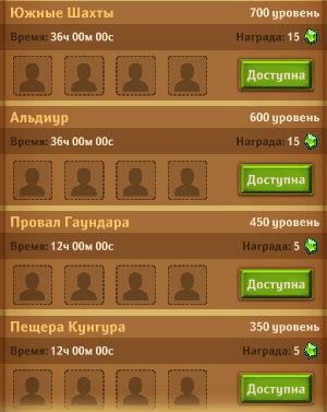 Dungeon_Crusher_nagradi_oskolki_krushiteli_podzemeliy2.jpg.5dc7059a1f1c6cd014e2d8d19764c8a6.jpg