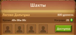 Dungeon_Crusher_nagradi_oskolki_krushiteli_podzemeliy3.jpg.7941fd7b7b581728ae706267fbca6cbe.jpg