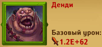 Bazovi_uron_Dandy.jpg