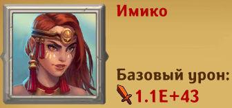 Bazovi_uron_Imiko.jpg