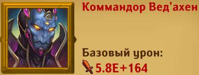 Bazovi_uron_Komandor_Vedahen.jpg.f24136ab8faea15a71927fe7e47fa911.jpg