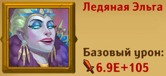 Bazovi_uron_Ledyanaya_Elga.jpg.e908278bdd44d3253401db916d51948f.jpg