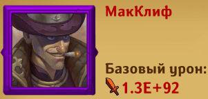 Bazovi_uron_Macklif.jpg