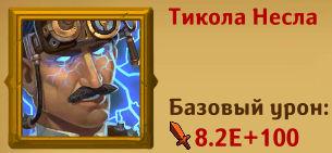 Bazovi_uron_Nikola_Tesla.jpg