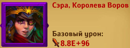 Bazovi_uron_Sera_koroleva_vorov.jpg.62f405f8129bfa26a9c7ea0b14ea80cf.jpg