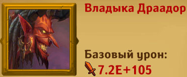 Bazovi_uron_Vladika_Draador.jpg.238c46ee5fc50642fa9222ad7ce11c50.jpg