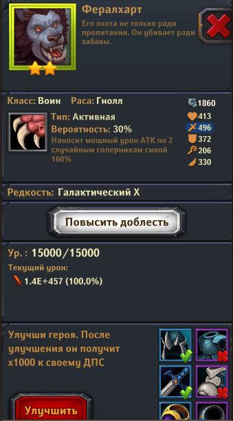 Dungeon_Crusher_max_level_feralhart_1.jpg.934fdd84489299b58da395195d2bf041.jpg