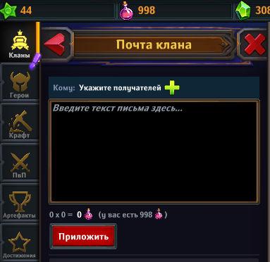 Dungeon_Crusher_pochta_clana_butilki_01.jpg.570c6d6f3c974dcd0f6a48ee45983051.jpg