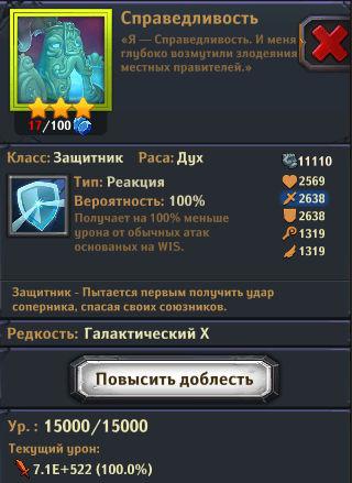 Dungeon_Crusher_spravedlivost_galaxy_10.jpg.7cabf65d704d6aa1c19402c0fcb7ed83.jpg
