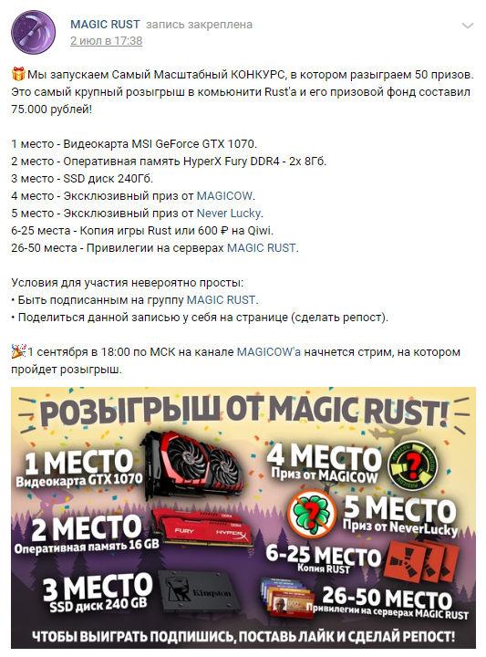 Magic_rust_rozigrish.jpg
