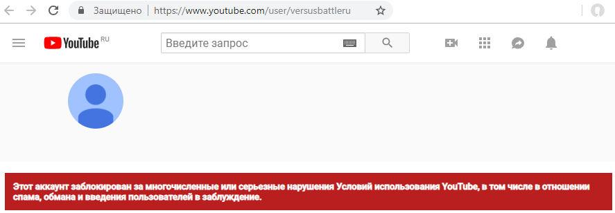 Versus Battle youtube блокировка