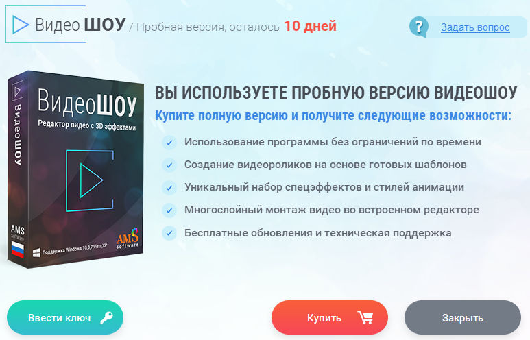 AMS_software_videoshow_10_day_test.jpg