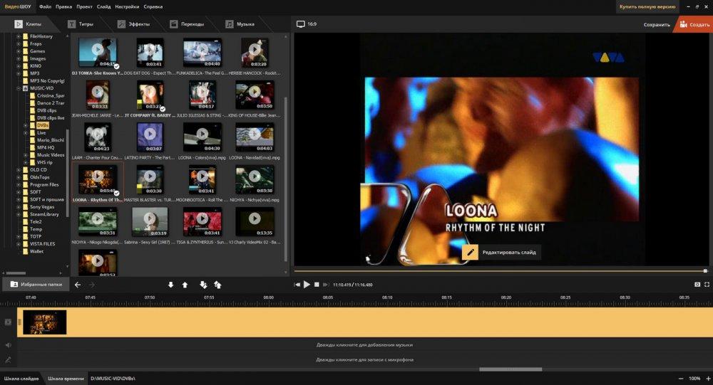 AMS_software_videoshow_interface.jpg