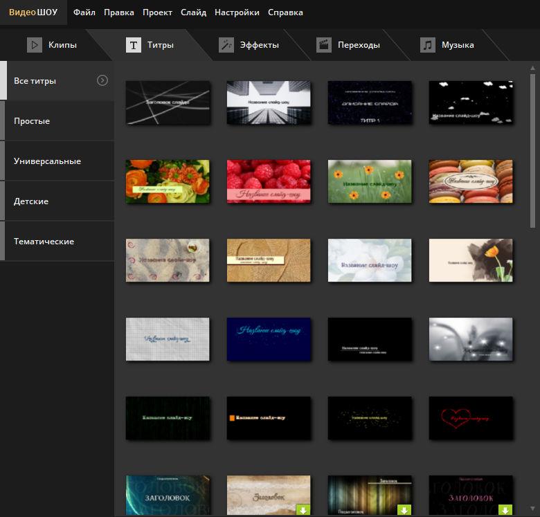 AMS_software_videoshow_titri.jpg