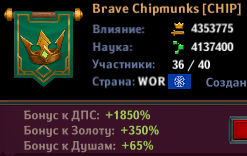 Dungeon_Crusher_Brave_Chipmunks_clan_october2018.jpg.00cdc73c1e36918b406f4814360e2b60.jpg