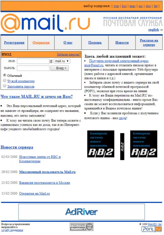 mail.ru_2000_year_original_design.png