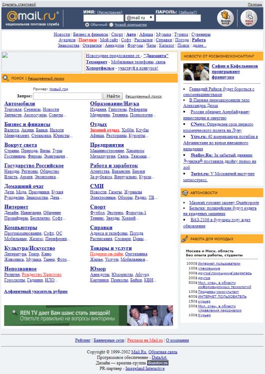 mail.ru_2002_year_original_design.png