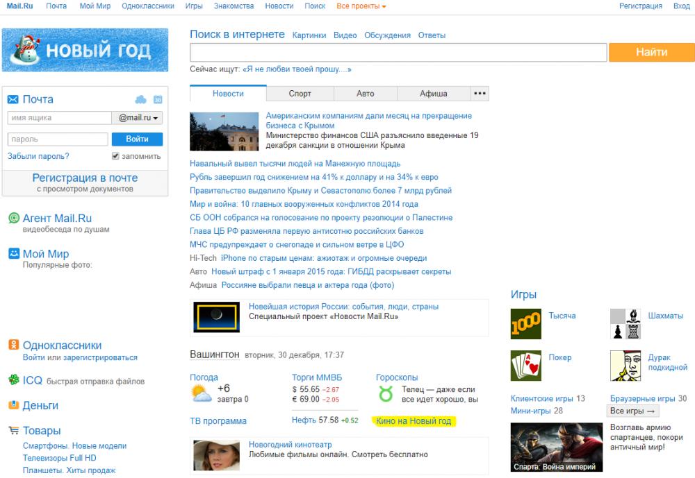 mail.ru_2014_year_original_design.png