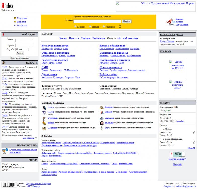 yandex_2000_year_original_design.png