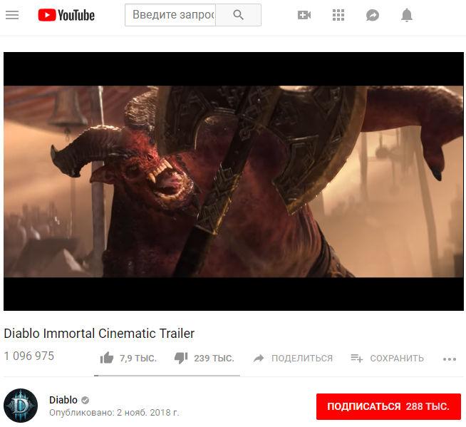 Diablo_Immortal_youtube_disclike_record.jpg