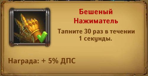 Dungeon_Crusher_30_clicks_besheniy_nazhimatel.jpg.773fd0750b412ad591ff7e019ee06ac4.jpg