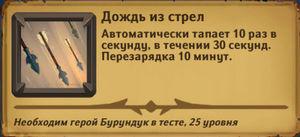 Dungeon_Crusher_30_clicks_dozhd_iz_strel_2.jpg.af6f0a7dea937d57e077a8063759bad4.jpg