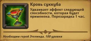 Dungeon_Crusher_30_clicks_krov_sukkuba_2.jpg.d23a22f3f9e79ad00e3a5e4da5acb2e8.jpg