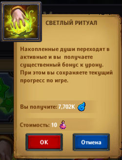 Dungeon_Crusher_svetli_ritual_dushi.jpg.8b9732db6a696bf6bbd3a94893df34a8.jpg