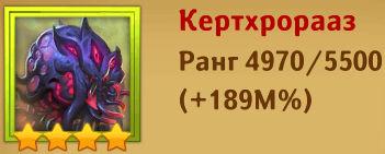 Dungeon_Crusher_talisman_sili_Kerthroraaz.jpg.95922bb0ec3f551d6b31d24629500c22.jpg