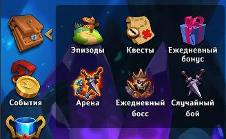 Dungeon_Crusher_winter_quest_button.jpg.21a7fb997cb5e859656e8ff912cce1dd.jpg