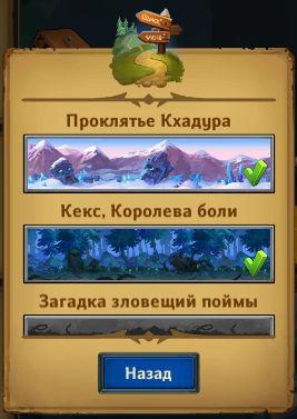 Dungeon_Crusher_winter_quest_proklyatie_khadura.jpg.b88edfa748b80c83d79c52ce1b3f8cc5.jpg