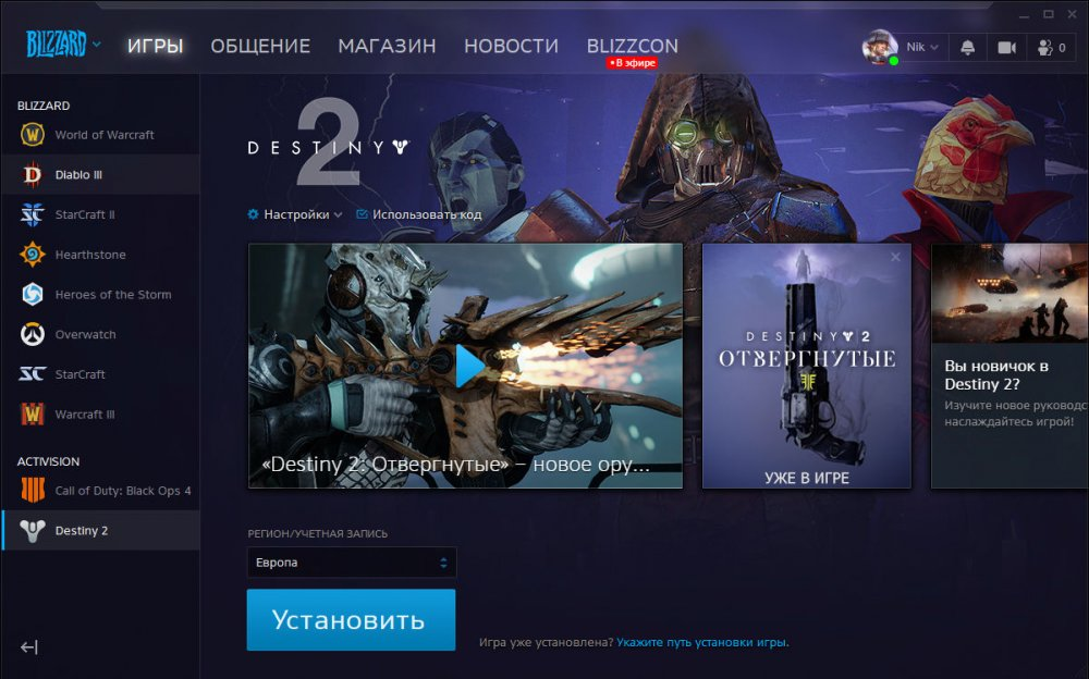 free_Destiny_2_blizzard_battle.net.jpg