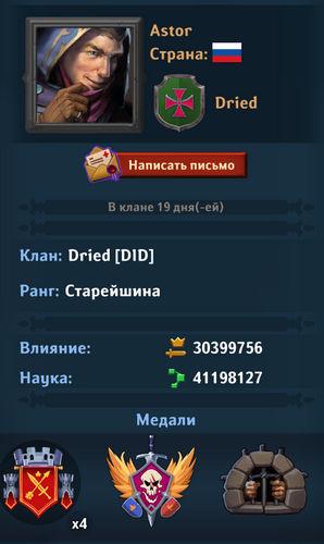 Dungeon_Crusher_Astor_player_ban.jpg.e22341aae1bcc4917988a76b2bd6cbc6.jpg