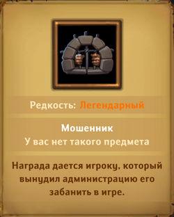 Dungeon_Crusher_fraud_ban.jpg.5ad7bcea1046806bd5595021991e3250.jpg