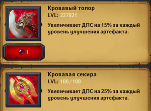 Dungeon_Crusher_krovavi_topor_sekira.jpg.5b884957590fb081faca42bc6cb44418.jpg