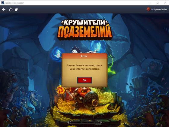 Dungeon_Crusher_Facebook_gameroom_server_internet_connection.jpg.df817e0ed3d843af1311a5f8cb3083de.jpg