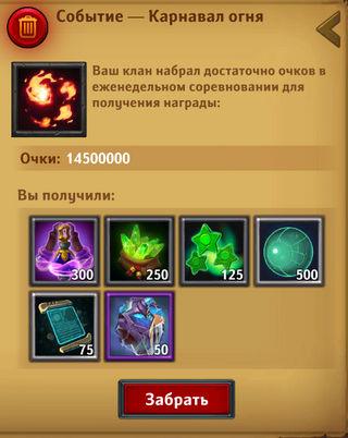 Dungeon_Crusher_karnaval_ognya_nagrada.jpg.5d1b63945fa0e0e436a0e92705d8c603.jpg