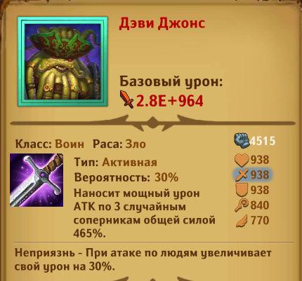 Dungeon_Crusher_Davy_Jones_hero.jpg.6811f1bdc26d8117aaa335cd80abb6ee.jpg