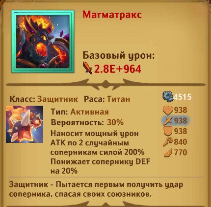 Dungeon_Crusher_Magmatrax_champions_league_hero.jpg.55a4ace949e614a92459b08872ff7424.jpg