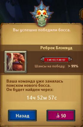 Dungeon_Crusher_boss_chance_win.jpg.24e6786559ddc01e4afad028da871f08.jpg