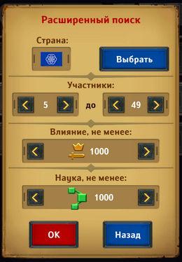 Dungeon_Crusher_clan_find_filter.jpg.fb4511bbf451fc90bf2a74a8bb5b92f0.jpg